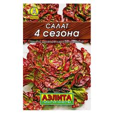 Семена Салат 4 сезона кочанный